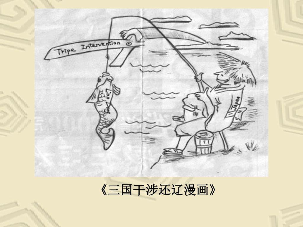 《三国干涉还辽漫画》.jpg